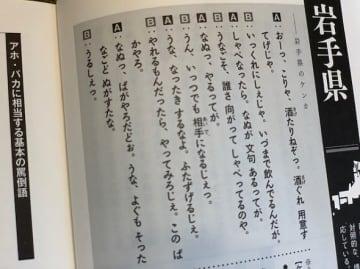 「県別 罵詈雑言辞典」(東京堂出版)