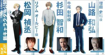 「ウインドボーイズ!」杉田智和さん・松岡禎丞さん・山路和弘さんが演じる新キャラクターが公開!ゲームシステム情報も