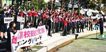 オープニングパレードでは徳島商業と城ノ内による合同演奏が行われた=新町川水際公園