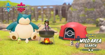 『ポケモン ソード・シールド』新要素「ワイルドエリア」を先行体験!様々なポケモンとの遭遇を楽しめる「Pokemon Wild Area Search」提供開始