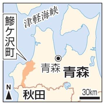 青森県鰺ケ沢町