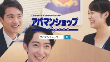Kis-My-Ft2新曲「Smilest」がアパマンショップ新CMタイアップ曲に