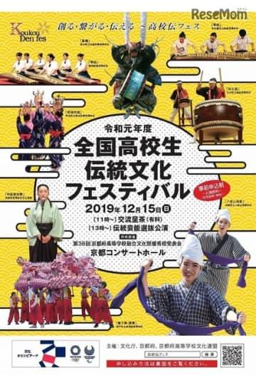 令和元年度全国高校生伝統文化フェスティバル