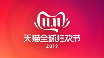 Screenshot of the event logo for Alibaba's Nov. 11 shopping festival. (Image credit: TechNode)