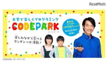 家庭で楽しくプログラミングを学べる特設サイト「CODEPARK」