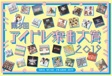 2019年アイドル曲人気ランキング、<アイドル楽曲大賞>&<ハロプロ楽曲大賞>開催決定!