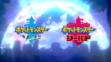 『ポケモン ソード・シールド』冒険の始まりは目前!新ポケモンも映るファイナルPV公開!