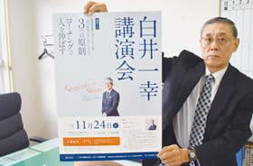 白井一幸さんの講演会をPRするポスター