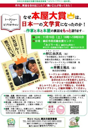 本好き集まれ「なぜ本屋大賞は、 日本一の文学賞になったのか!」作家と本と本屋の裏話が聞ける【横浜市緑区】