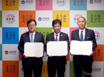 高知県と災害時協力協定を締結