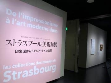 「ストラスブール美術館展 印象派からモダンアートへの眺望」