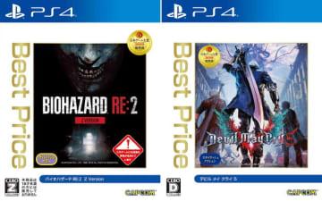 『バイオハザード RE:2』&『デビル メイ クライ 5』がお得なBest Price版になって登場!3,990円(税別)で12月13日発売