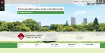早稲田大学入学センター
