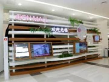 イオンモールのデジタルバナー。中国・山東省のイオンモール煙台金沙灘のもの。(画像:イオンモール発表資料より)