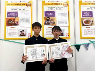 「第8回ジュニア料理選手権」で準グランプリを受賞した菊池羽紘さん(右)と益子優希さん=都内