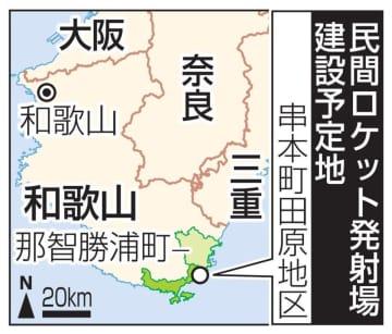 和歌山県串本町田原地区の「民間ロケット発射場建設予定地」