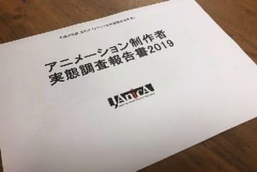 「アニメーション制作者実態調査報告書2019」(弁護士ドットコム撮影)