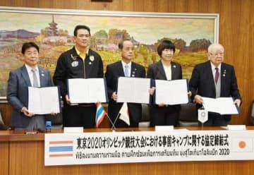 協定を締結した大森市長(中央)、スィーワチャメータワン監督(左から2人目)ら