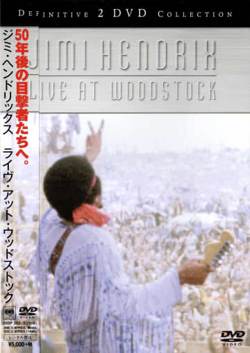 ジミ・ヘンドリックス『ライヴ・アット・ウッドストック』