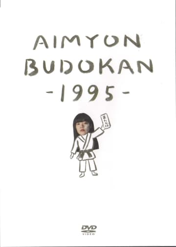 あいみょん『AIMYON BUDOKAN−1995−』