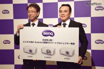 ベンキュージャパン代表執行役社長の菊地正志氏とベンキューアジアパシフィック社長のJeffrey Liang氏