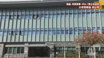 窃盗の小学校教諭初公判 起訴内容を認める