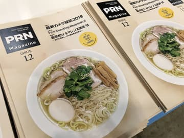 [PRN Magazine]ISSUE 12 絶賛配布中!