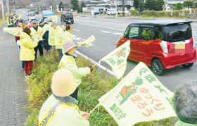 旗を手に安全運転を呼び掛ける参加者たち