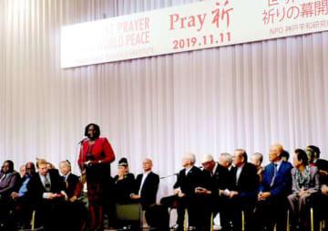世界平和に向けたスピーチを行う各国代表者ら=11日夜、神戸市内