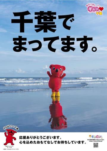 千葉県の観光誘客ポスター