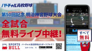 https://vk.sportsbull.jp/koshien/