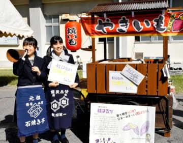 千葉さんの焼き芋屋台の前で呼び込みする新居浜南高生
