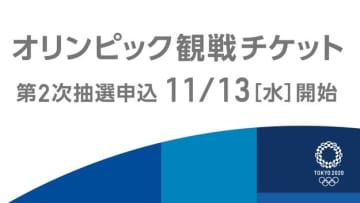 ticket.tokyo2020.org / Via ticket.tokyo2020.org