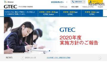 ベネッセコーポレーション「GTEC」