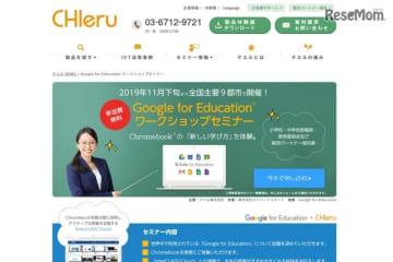 Google for Educationワークショップセミナー