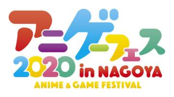 「アニメ・ゲーム フェス NAGOYA 2020」