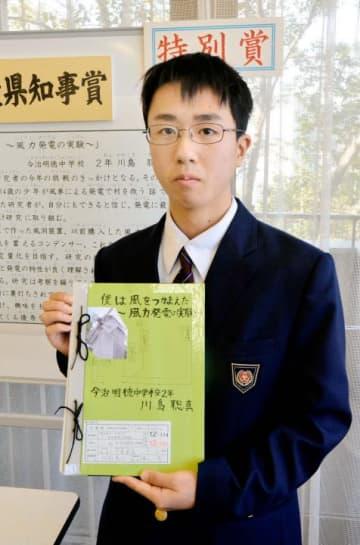 発電に最適な風車の条件を研究し、4年連続で知事賞を受けた今治明徳中学校の川島さん