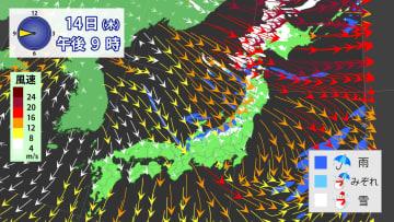 14日(木)午後9時の雨雪と風の予想