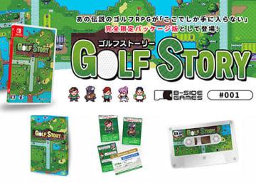 スペシャルな特典が同梱するスイッチ『ゴルフストーリー』パッケージ版が5,000本限定で発売決定!
