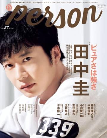 写真は、「TVガイドPERSON」(東京二ュ―ス通信社)の表紙