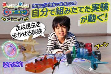 遊びを通して理系分野への興味を育むサイエンス玩具「電脳サーキット・メカニック」の予約販売が開始