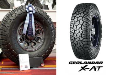 「ベスト ニュータイヤ ウイナー」を受賞したSUV/ピックアップトラック向けタイヤ「ジオランダー X-AT」