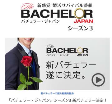 『バチェラー・ジャパン3』に批判殺到もビジネスとしては大成功…好感度増した今田と指原