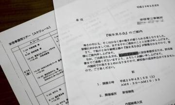 安倍首相の事務所名が記載された「桜を見る会」の案内文(画像の一部を加工しています)