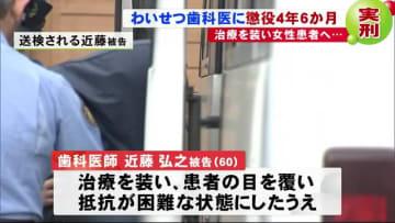 治療装い女性の口に… 「極めて卑劣で悪質」 歯科医師の60歳男に実刑判決 札幌地裁