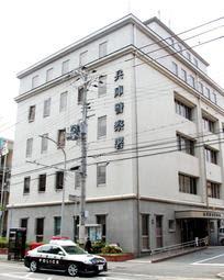兵庫県警兵庫署=神戸市兵庫区下沢通3