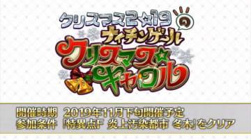 『FGO』2019年クリスマスイベント「ナイチンゲールのクリスマス☆キャロル」を11月下旬に開催決定!