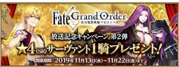 「Fate/Grand Order」1800万DL突破キャンペーンが開催!TVアニメ放送を記念した★4サーヴァント1騎プレゼントも
