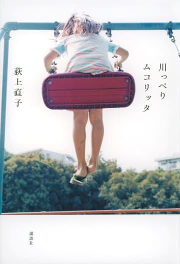 映画監督・荻上直子さんが人間の関わりを描いた小説