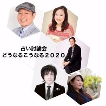 5人の占い師が各々の占術からの視点で未来を予測! 「占い討論会どうなるこうなる2020」開催!